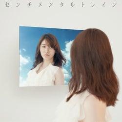 AKB48「センチメンタルトレイン」完全版ジャケット(C)AKS/キングレコード