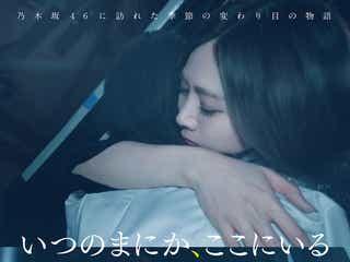 乃木坂46ドキュメンタリー映画第2弾、正式タイトル&ポスタービジュアル解禁