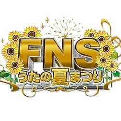 SMAP、嵐、関ジャニ∞、キスマイら夢の共演「FNSうたの夏まつり」追加出演者発表(C)フジテレビ