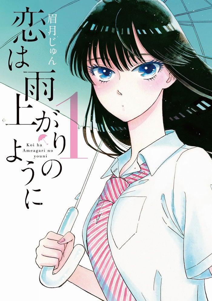 漫画「恋は雨上がりのように」(C)眉月じゅん/小学館