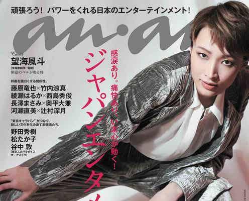 宝塚雪組トップスター・望海風斗「anan」現役タカラジェンヌで史上初表紙