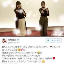 """モデルプレス - """"恋ダンス""""に菊地亜美&大川藍が挑戦!「さすが元アイドル」「2人とも息ピッタリ」と反響"""