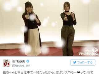 """""""恋ダンス""""に菊地亜美&大川藍が挑戦!「さすが元アイドル」「2人とも息ピッタリ」と反響"""