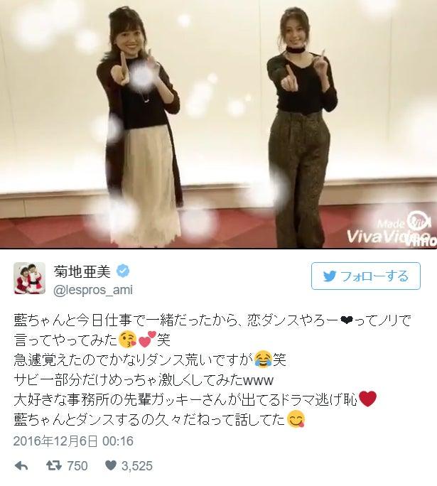 """(左から)""""恋ダンス""""に菊地亜美&大川藍が挑戦!「さすが元アイドル」「2人とも息ピッタリ」と反響/菊地亜美Twitterより"""