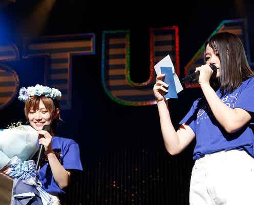 STU48初全国ツアー開幕 岡田奈々誕生日サプライズで瀧野由美子が涙<セットリスト>