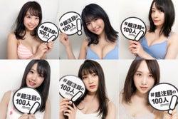 """AKB48世界選抜総選挙「超注目の100人」出揃う!""""隠れ美ボディ""""も話題に<メンバー一覧>"""