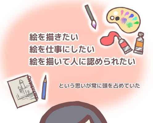 """東京で充実した日々を送るも満たされない私。それには""""絵を仕事にしたい""""という目標があって…<日仏カップル~なれそめのプロローグ~#1>"""