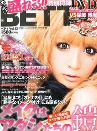 「BETTY」VOL.13(笠倉出版社、2011年7月29日発売)表紙:愛咲姫花