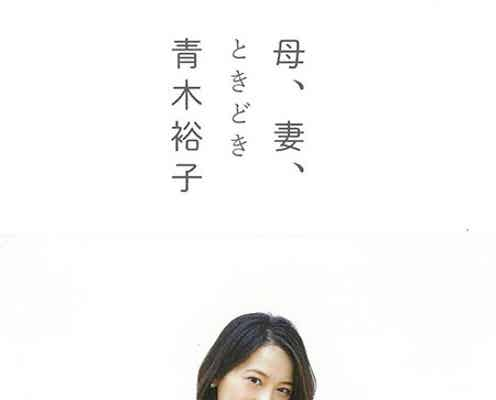 青木裕子、妊娠・出産の怒涛の1年を振り返る