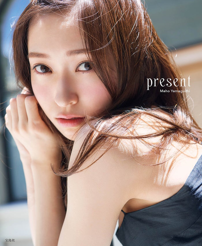 山口真帆1st写真集「present」(9月17日発売)発売元:宝島社(提供写真)