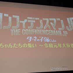 映画「コンフィデンスマンJP ロマンス編」のブルーレイ&DVD発売記念トークイベント (C)モデルプレス
