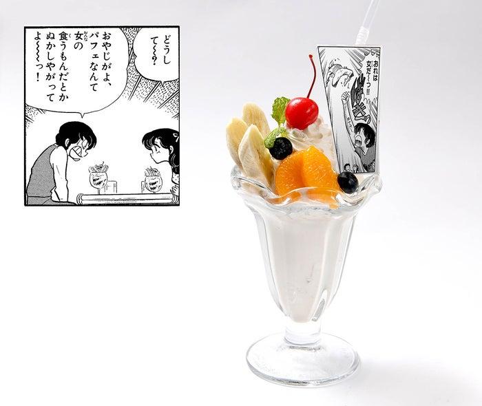 (C)高橋留美子/小学館