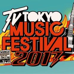 V6がスペシャルメドレー、関ジャニ∞は200名のダンサーと!「テレ東音楽祭2017」見どころ一挙公開 欅坂46も出演決定