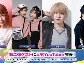 ワタナベマホトら人気YouTuber登場 「関西コレクション2019S/S」第2弾出演者