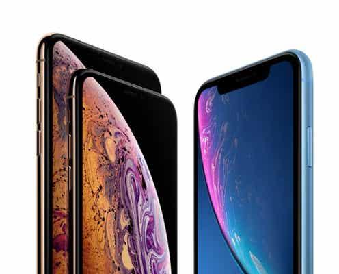 新型iPhone何が新しい?XS/XS Max/XRどれを選ぶのが正解?<違いと共通点まとめ>
