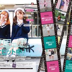 """みんな""""韓国っぽファッション&カルチャー""""に夢中!現役高校生100人が発信、Apinkも登場"""