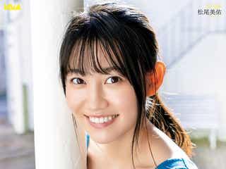 乃木坂46松尾美佑、透き通るような白い肌と上品な美しさで魅了