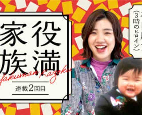 3時のヒロイン・福田麻貴 エッセイ「役満家族」連載第2回