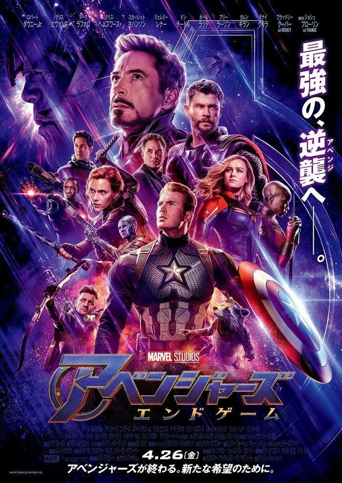 本ポスター/映画『アベンジャーズ/エンドゲーム』より(C)Marvel Studios 2019