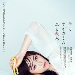 杉野遥亮&福原遥W主演「羊とオオカミの恋と殺人」衝撃のティザービジュアル公開