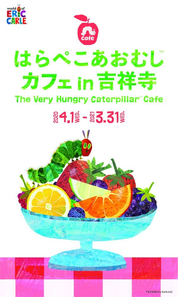 はらぺこあおむしカフェ in 吉祥寺/TM &(C)2020 Eric Carle LLC.