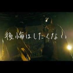 さくらしめじ、高校生最後のツアーに密着した「青春の唄」MVを公開