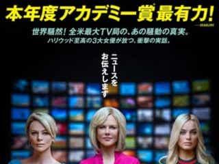 華やかなテレビ業界の裏で起きていた事件とは?『スキャンダル』特報映像