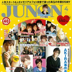第2回「JUNONプロデュース ガールズコンテスト」オフィシャルサイト