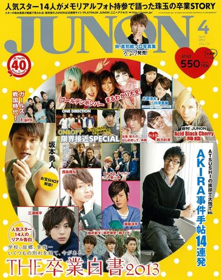 第2回「JUNONプロデュース ガールズコンテスト」に新展開/「JUNON」4月号(主婦と生活社)
