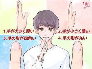 手の形だけでわかる!彼の本当の性格診断