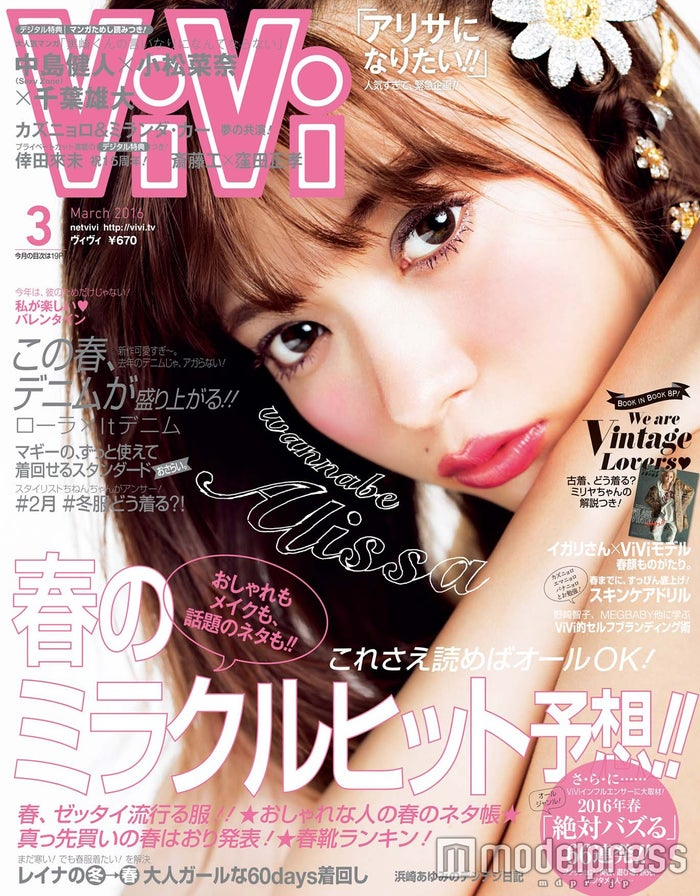「ViVi」3月号(講談社、2016年1月23日発売)表紙:八木アリサ(画像提供:講談社)