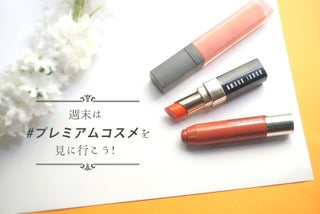 唇のくすみをオフ!上質なオレンジリップ3選