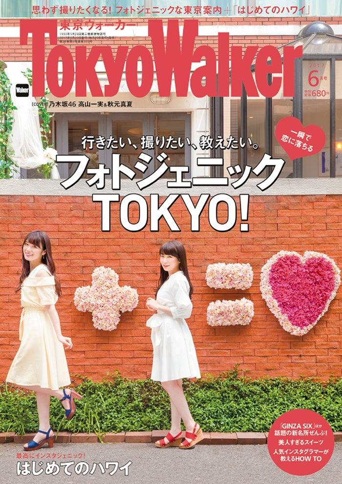 『東京ウォーカー』6月号(2017年5月20日発売、株式会社KADOKAWA)表紙:(左から)高山一実、秋元真夏/画像提供:株式会社KADOKAWA