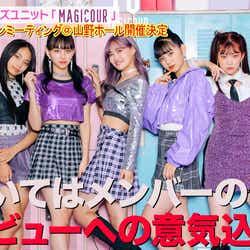 モデルプレス - 「Popteen」発ガールズユニット・MAGICOUR、初ファンミーティングに向け意気込み