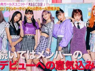 「Popteen」発ガールズユニット・MAGICOUR、初ファンミーティングに向け意気込み