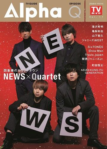 「TVガイドAlpha EPISODE Q」(2018年11月30日発売、東京ニュース通信社刊)表紙:NEWS(提供写真)