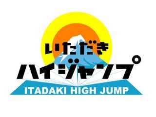 Hey! Say! JUMP「いただきハイジャンプ」放送枠変更 新企画に有岡大貴&中島裕翔が挑戦