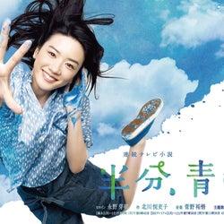 両思いになった鈴愛・草太の結婚計画…『半分、青い。』第15週は波乱の予兆?