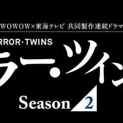 「WOWOW×東海テレビ共同製作連続ドラマ 連続ドラマW ミラー・ツインズSeason2」(C)WOWOW