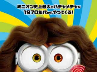 『ミニオンズ』新作、日本公開も来年に延期