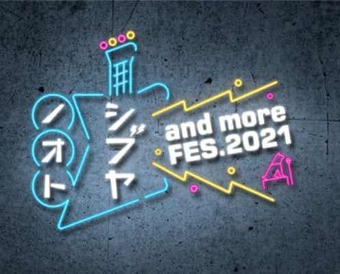 JO1、ウマ娘、緑黄色社会ら第1弾出演アーティストに決定!<シブヤノオト and more FES.2021>