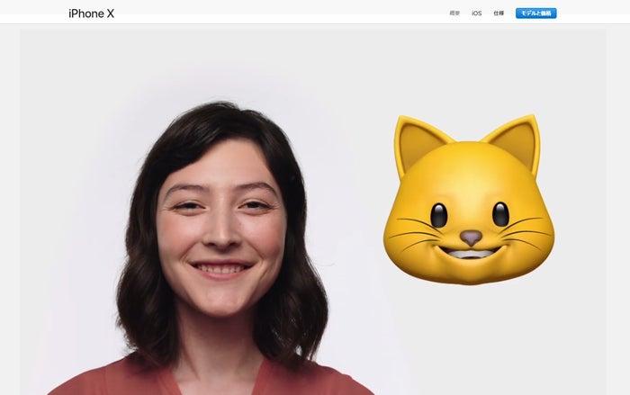顔認証で「アニ文字」を楽しめる/Appleオフィシャルサイトより
