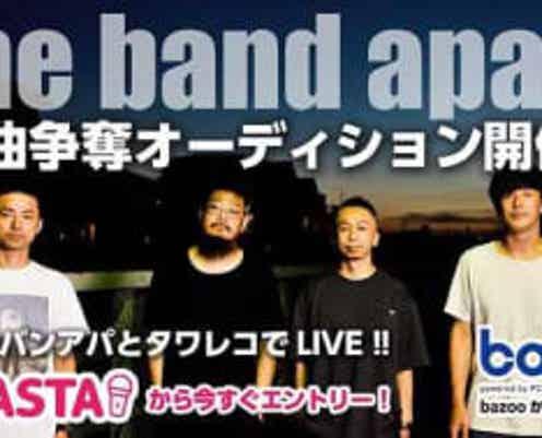 bazoo × KARASTA共催のオーディションを開催! 優勝者にはthe band apartがオリジナル曲を提供