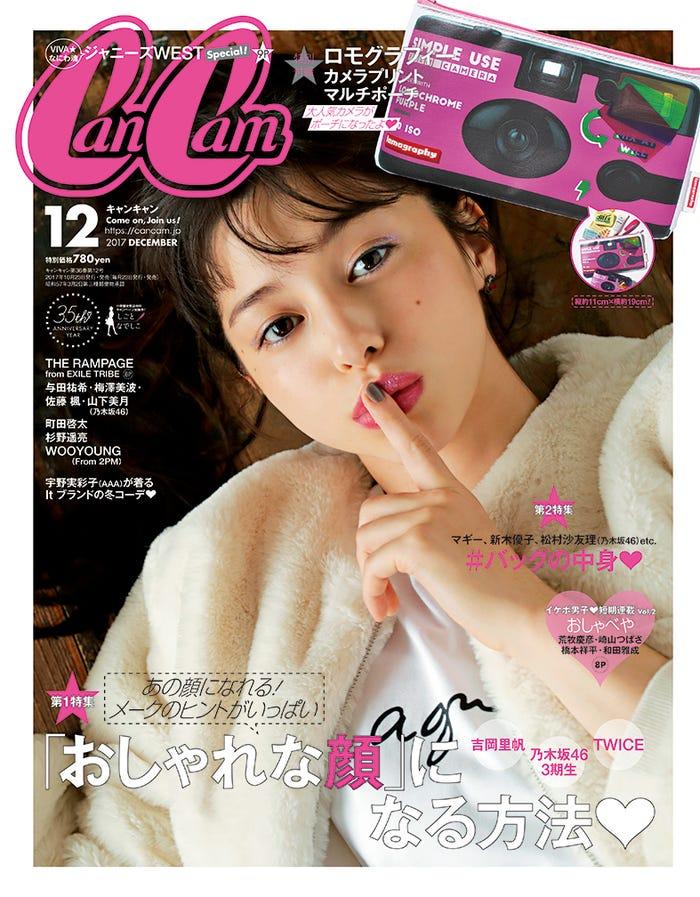 「CanCam」12月号(小学館、2017年10月23日発売)表紙:中条あやみ(画像提供:小学館)