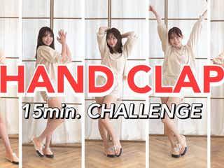 小嶋陽菜、美脚のぞくショートパンツ姿でハンドクラップダンス「痩せた気がする」