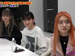 「Popteen」発ガールズユニット・MAGICOUR、2ndシングル不参加メンバー発表 タルちゃんからのラストメッセージも