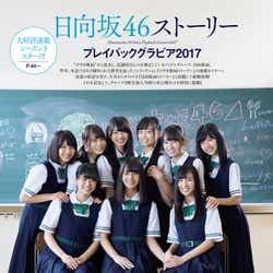 日向坂46(C)唐木貴央/週刊プレイボーイ