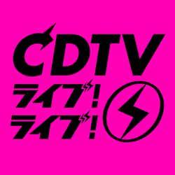 モデルプレス - 「CDTVライブ!ライブ!」4時間SP、タイムテーブル発表