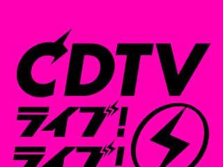 SMAP「世界に一つだけの花」ノーカット放送など 「CDTVライブ!ライブ!」リクエストSP内容は?