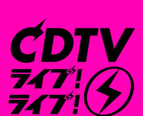 「CDTVライブ!ライブ!」3時間SP、タイムテーブル発表
